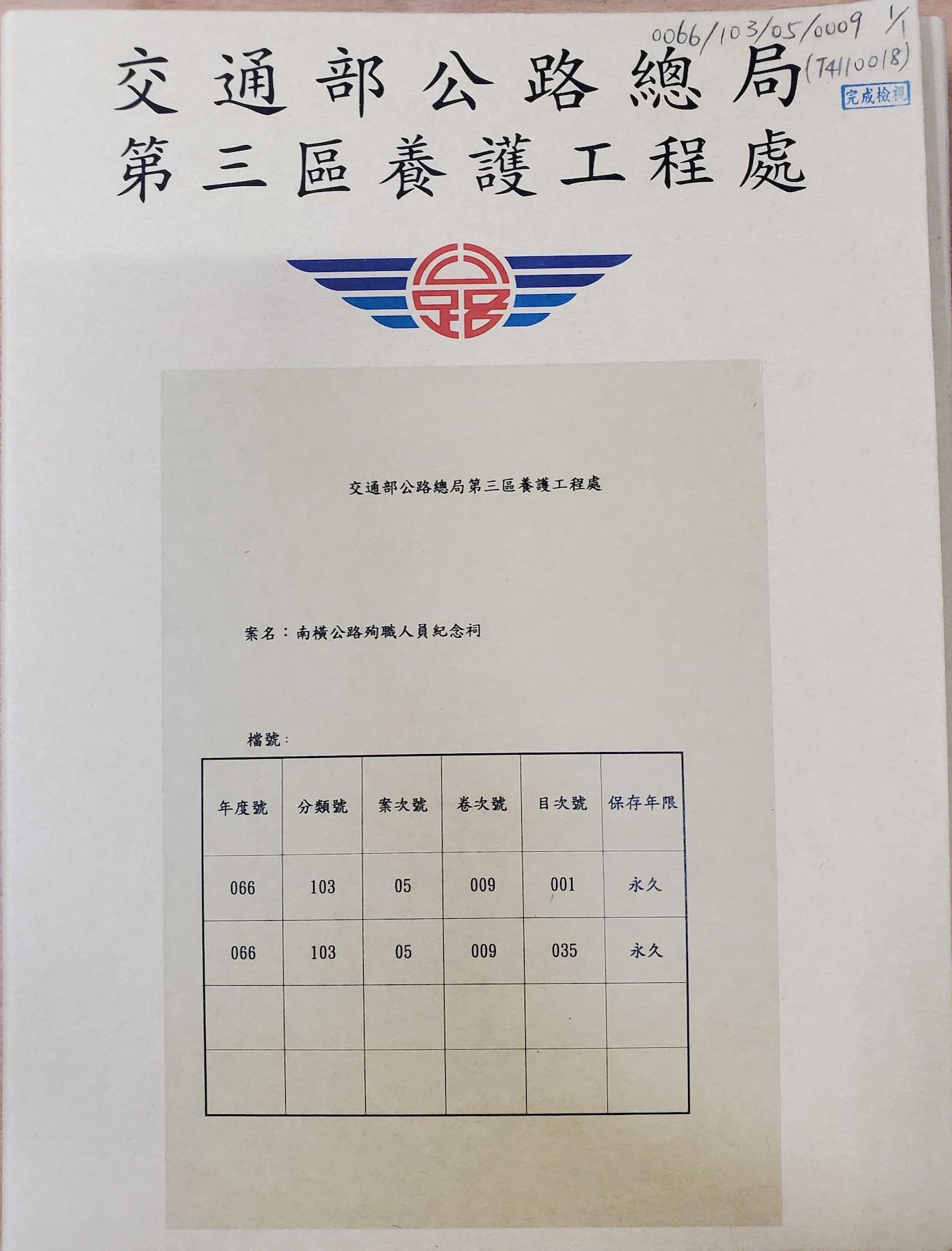 圖7 封面應標明機關全銜、檔號與案名