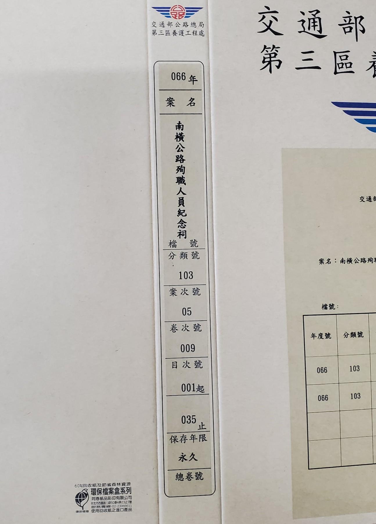 圖8 卷脊亦須標示並與封面一致