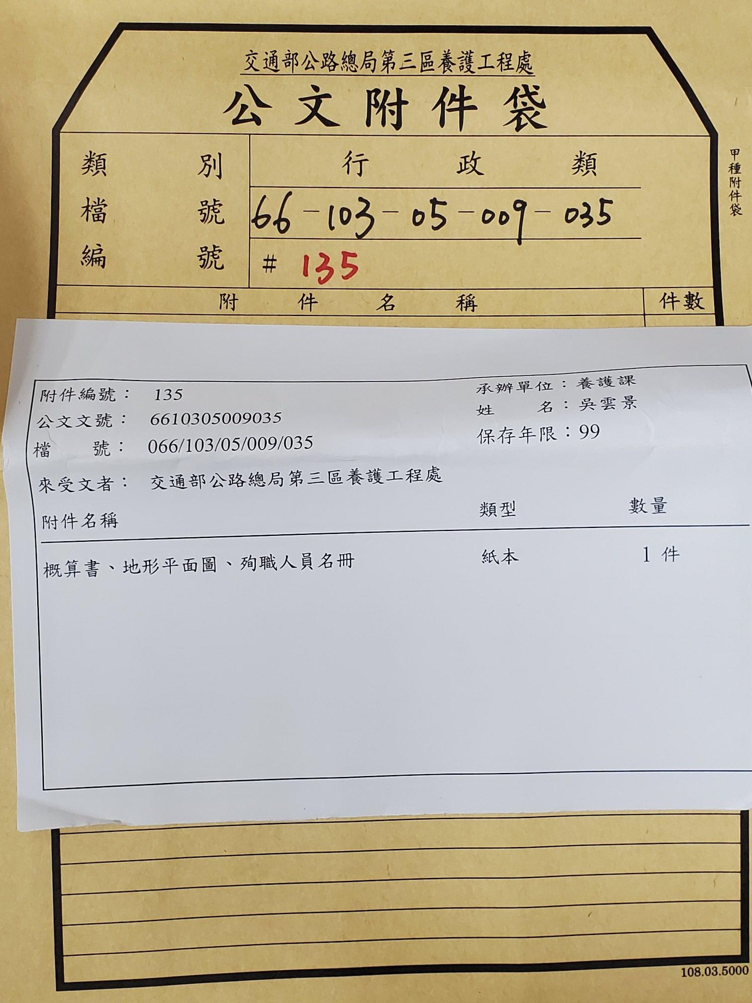 圖11 附件標示相關資訊