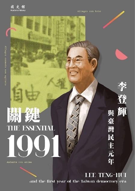 「關鍵1991:李登輝與臺灣民主元年」特展