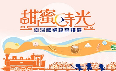 Sweet Memories-Taiwan Sugar Archives Exhibition(Open new window)